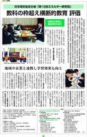 エネエコ新聞・3面