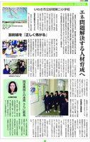 エネエコ新聞・4面
