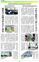 エネエコ新聞・5面