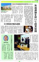 エネエコ新聞・6面