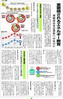エネエコ新聞・7面
