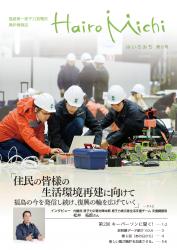 東京電力社員が自ら企画・編集する『はいろみち』