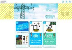 電線工業会が開設した一般向けPRウェブサイト