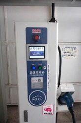 NCSのネットワークに属し充電カードで利用できる急速充電器