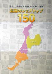 北陸3県のものづくり企業122社、155製品の情報を掲載している