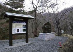 大淵発電所跡地に設置された観光案内板