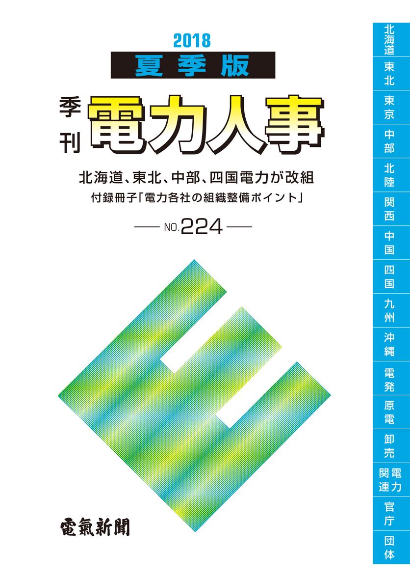 電力人事2018夏_表紙