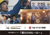 関西電気保安協会 ウェブ限定動画「僕だけのヒーロー」のPRバナー