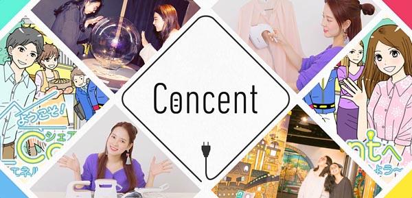 電事連が立ち上げた若い女性層向け情報サイト「Concent」
