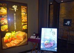 「響」では東電HDの働きかけで福島産食材に焦点を当てた限定メニューが4月末まで提供された(写真は新宿サザンタワー店外観)