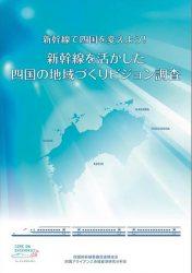 四国新幹線整備促進期成会などがまとめた報告書の概要版