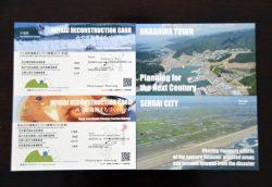 宮城県復興まちづくり推進室が発行した「みやぎ復興まちづくりカード」