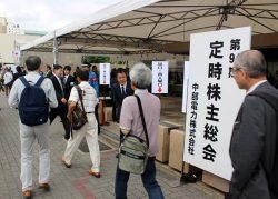 株主総会の会場に向かう中部電力の株主(27日、名古屋市)