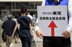 東芝の株主総会に向かう株主ら(27日、幕張メッセ)