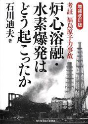 【増補改訂版】考証 福島原子力事故 炉心溶融・水素爆発はどう起こったか、帯なし