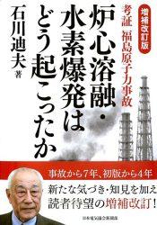 【増補改訂版】考証 福島原子力事故 炉心溶融・水素爆発はどう起こったか、帯あり