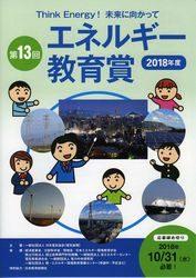 第13回(2018年度)エネルギー教育賞ポスター