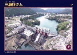 8月1日から配布される三瀬谷ダムのダムカード