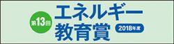 2018エネルギー教育賞バナー