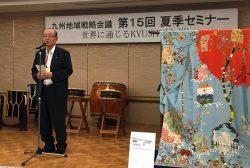 「KIMONO PROJECT」を紹介する貫・九州経済同友会代表委員