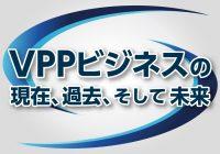 バナー_VPP_200×140px+