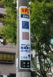 電子ペーパーを活用した電柱広告。低圧配電線から電力を供給する(13日、東京・向島)