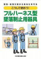 中央労働災害防止協会は冊子を作りフルハーネス型安全帯の周知に力を入れている