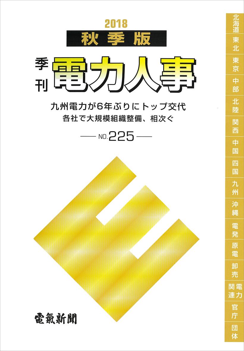 電力人事2018秋