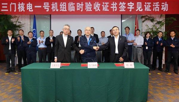 三菱日立パワーシステムズ(MHPS)は12日、営業運転している中国の三門原子力発電所1号機に納入した蒸気タービン発電設備の引き渡しが完了したと発表した。必要な機能試験と安全確認試験、性能試験の全項目をクリアし、11日に発注者の三門核電と引き渡しに関する調印式を開いた=写真