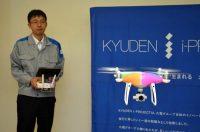 九州電力社員によるドローン飛行のデモンストレーション