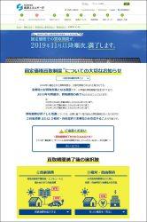 経済産業省・資源エネルギー庁が開設した2019年問題のポータルサイト
