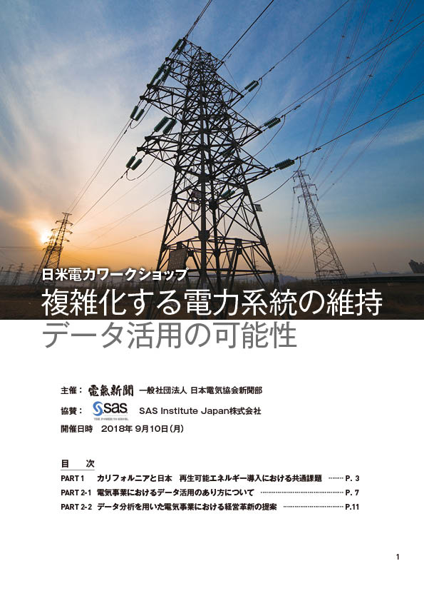 日米電力ワークショップ「複雑化する電力系統の維持 データ活用の可能性」詳報