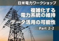 バナー_日米電力ワークショップ_2_2_200×140px+