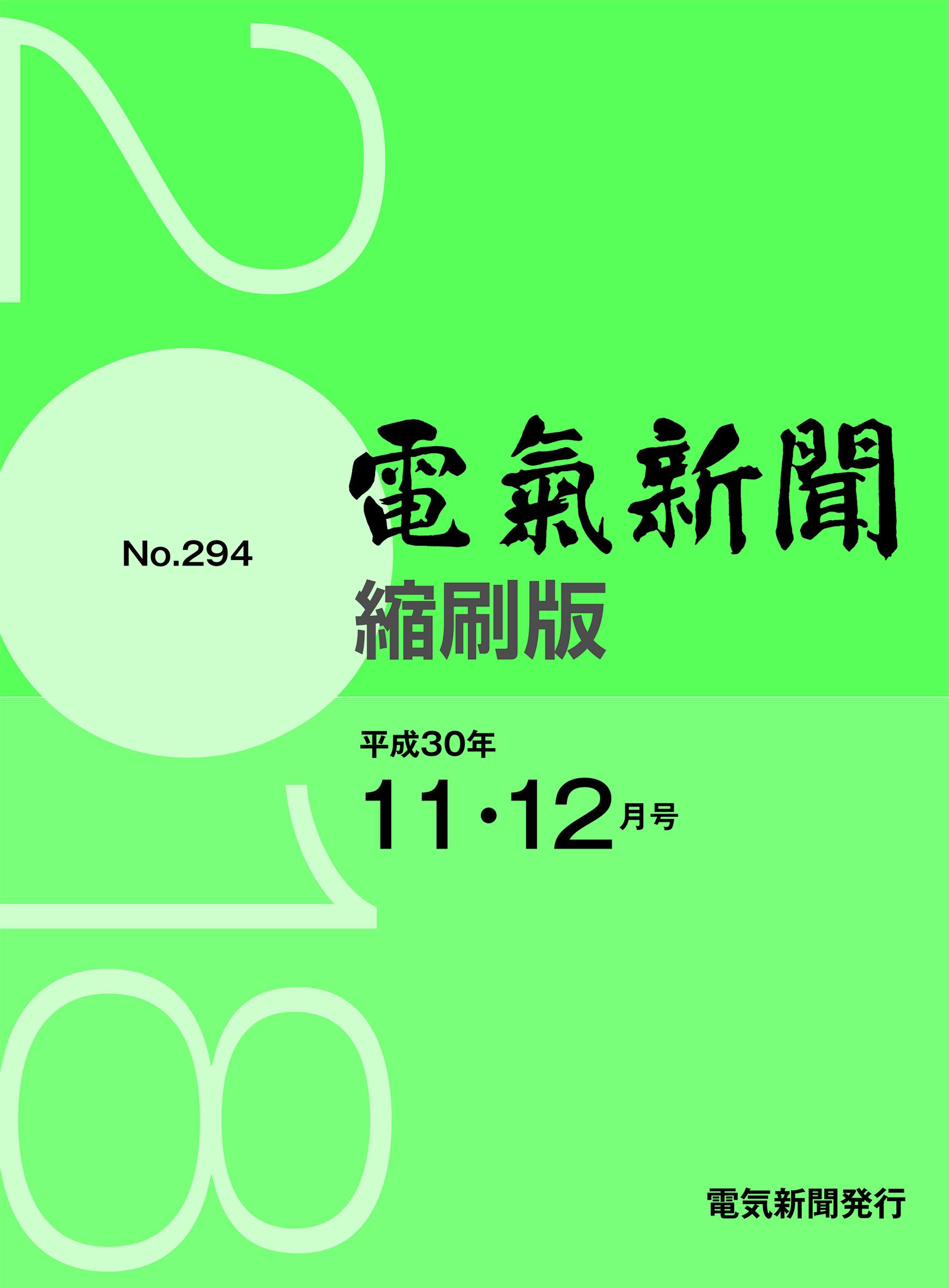 印刷_18541_電気新聞縮小版_表紙_17mm
