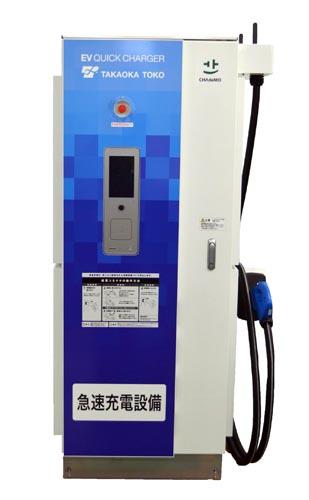 東光高岳は16日、従来機種より小型化した電気自動車(EV)用急速充電器の新製品(写真)を納入開始したと発表した。新製品は課金用コントローラーを内蔵しており、会員カードを使って充電料金の支払いが可能