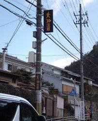 歩行者の接近を検知してドライバーに注意を促す表示に変わったLED掲示板