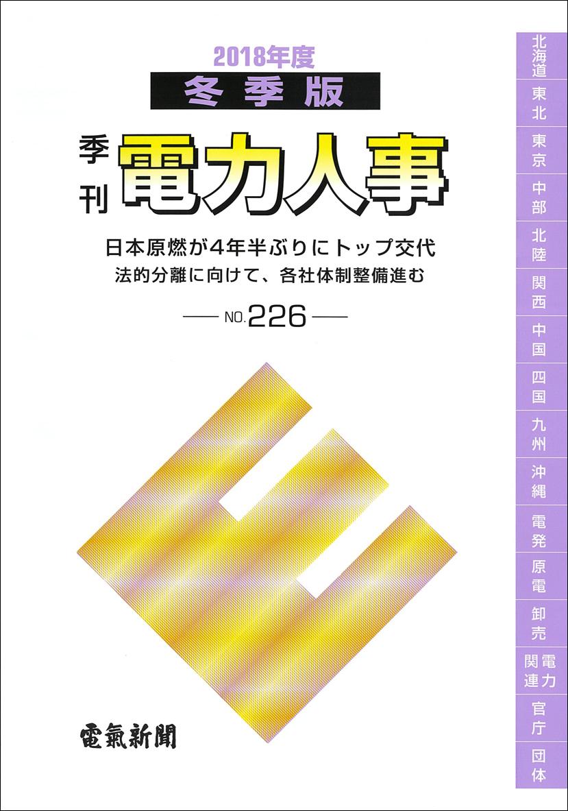 電力人事2018年度冬季版No.226_表紙