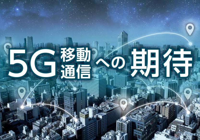バナー_5G移動通信_200×140px+