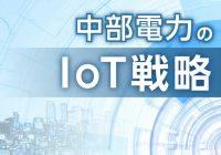 バナー_中部IoT_200×140px