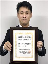 日本自然エネ、グリーン証書の供給力年間10億kW時に拡大へ | 電気新聞ウェブサイト